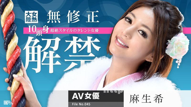 カリビアンコム 010116-060 麻生希 女熱大陸 File.045