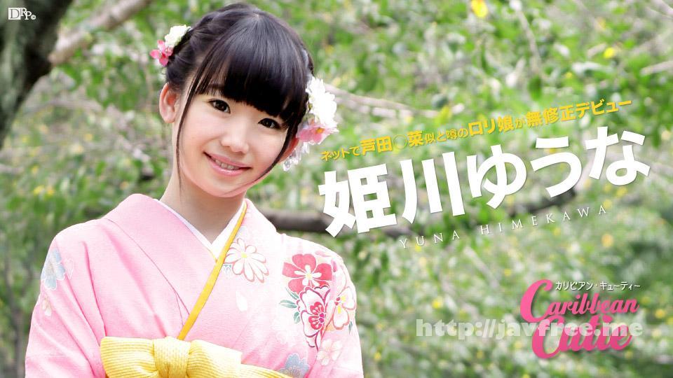 カリビアンコム 010117-339 カリビアンキューティー Vol.30 姫川ゆうな -