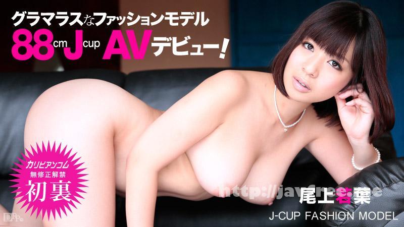 カリビアンコム 010214-514 尾上若葉 巨乳ファッションモデルAVデビュー