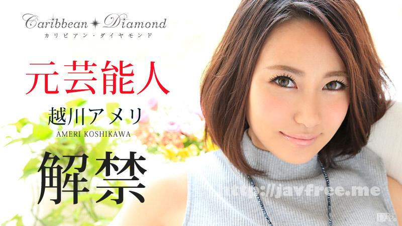 カリビアンコム 010516-064 越川アメリ カリビアン・ダイヤモンド Vol.4