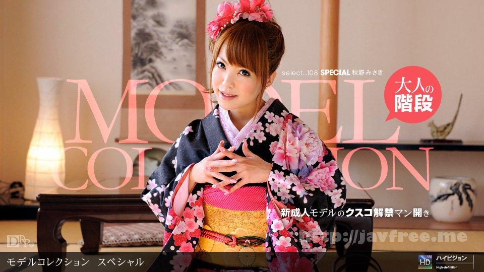 一本道 010712_252 秋野みさき 「Model Collection select…108 スペシャル」