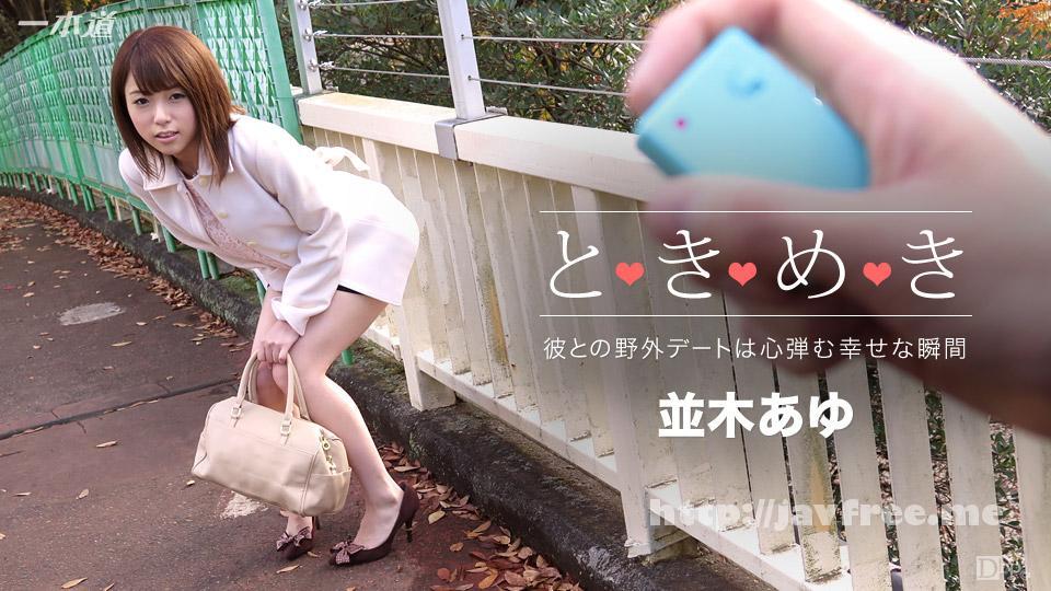 一本道 010716_223 ときめき 〜あゆの家いこ〜