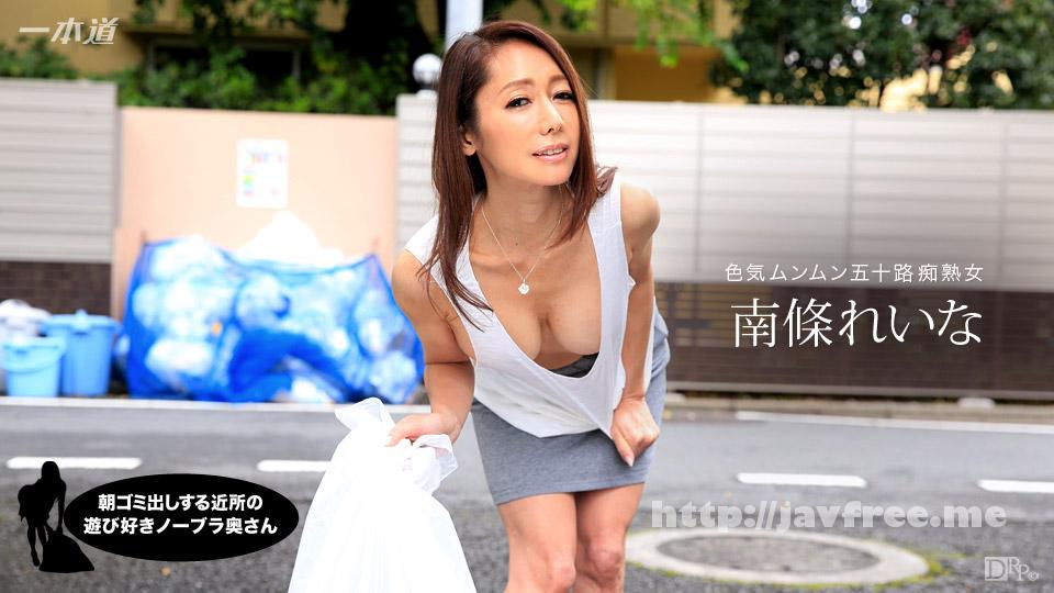 一本道 011317_464 朝ゴミ出しする近所の遊び好きノーブラ奥さん 南條れいな