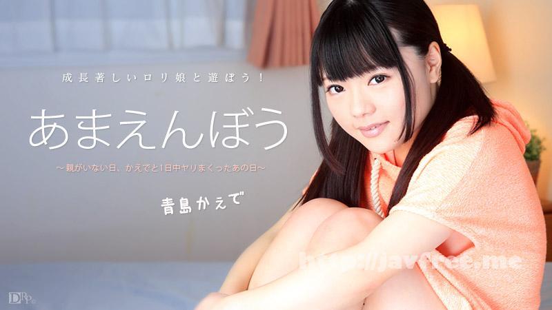 カリビアンコム 011716-076 青島かえで あまえんぼう Vol.30