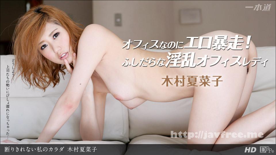 一本道 011814_740 木村夏菜子 「断りきれない私のカラダ」