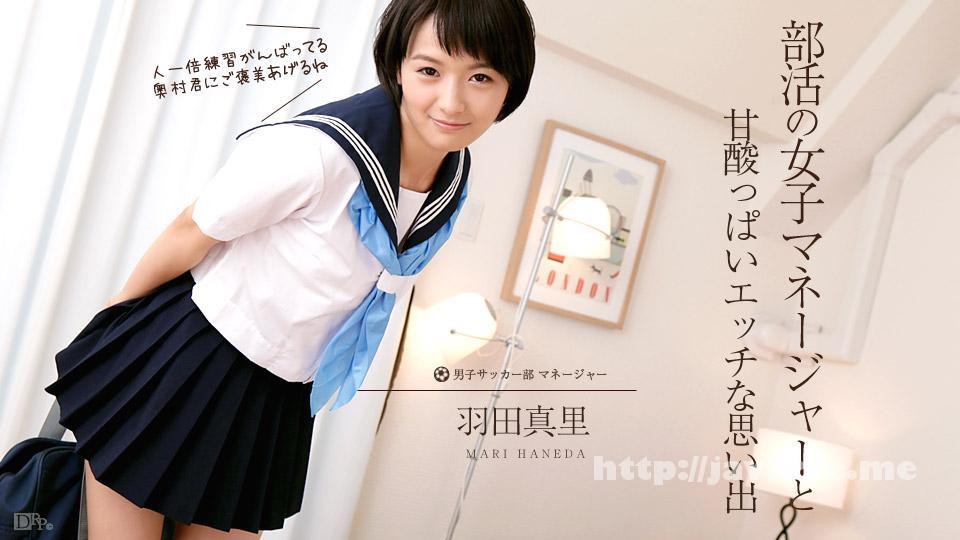 カリビアンコム 012017-355 甘酢っぱい部活動の思い出 羽田真里 -