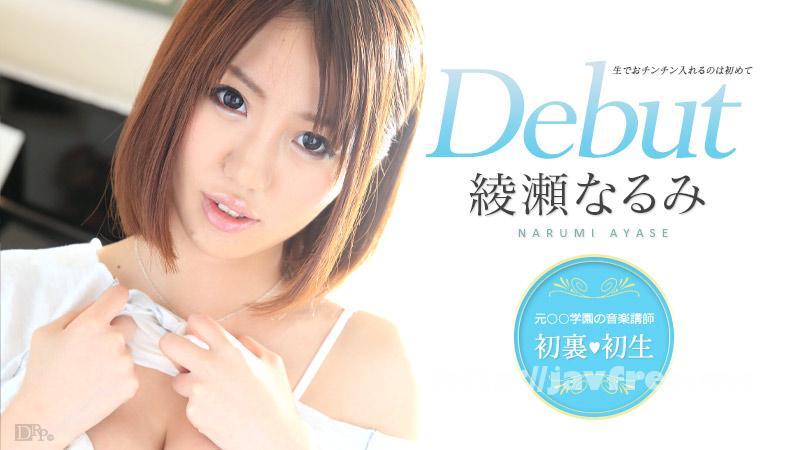 カリビアンコム 012415-792 綾瀬なるみ Debut Vol.19 〜生でおチンチン入れるのは初めて〜