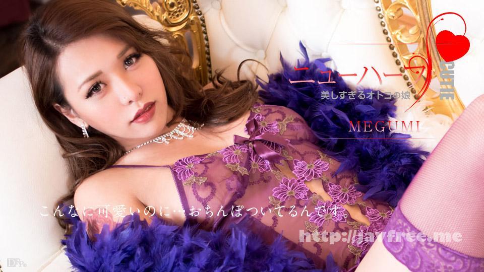 カリビアンコム 012617-359 MEGUMIは美しすぎるオトコの娘 MEGUMI -