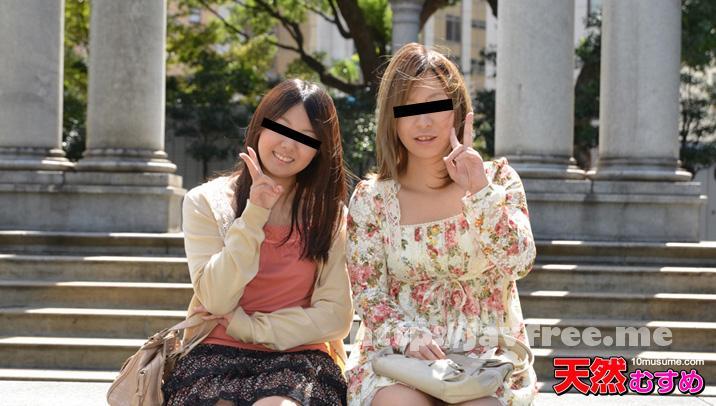 天然むすめ 012914_01 おんな友達といっしょ! 〜変わったことをしちゃいましょう!〜 永田優香&咲月音羽