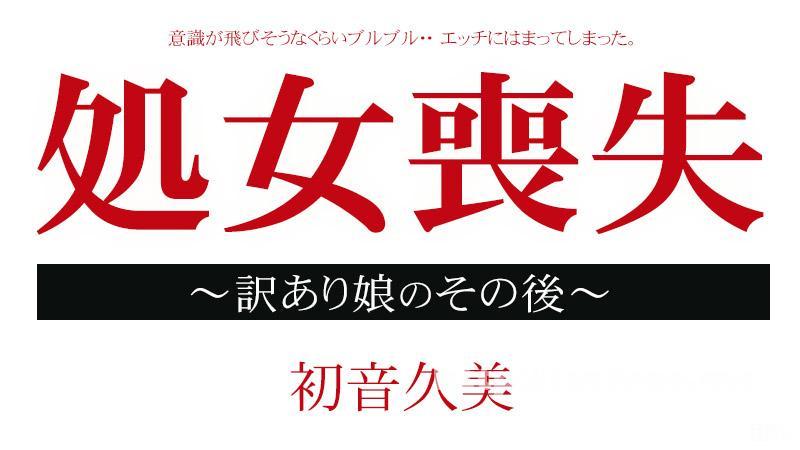 カリビアンコム 012915-795 初音久美 処女喪失ドキュメント 〜訳あり娘のその後〜
