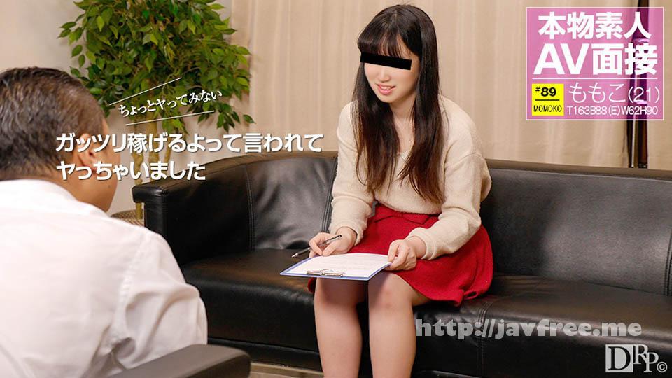 天然むすめ 020317_01 素人AV面接 〜ちょとヤってみない〜 高野桃子