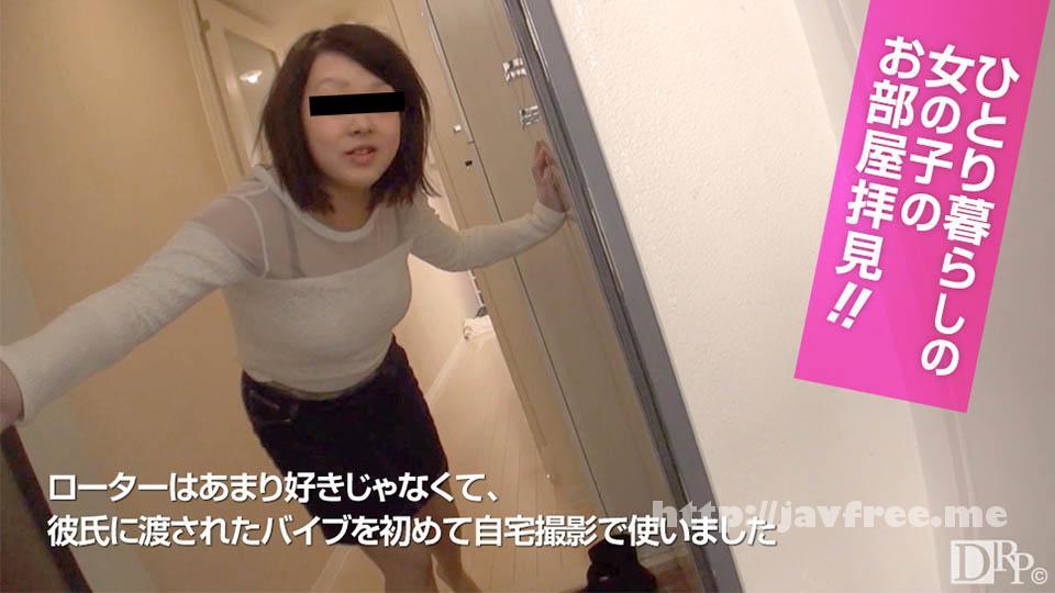 天然むすめ 021417_01 ひとり暮らしの女の子のお部屋拝見!〜けっこうたまってるんで敏感になってます〜 清塚れん