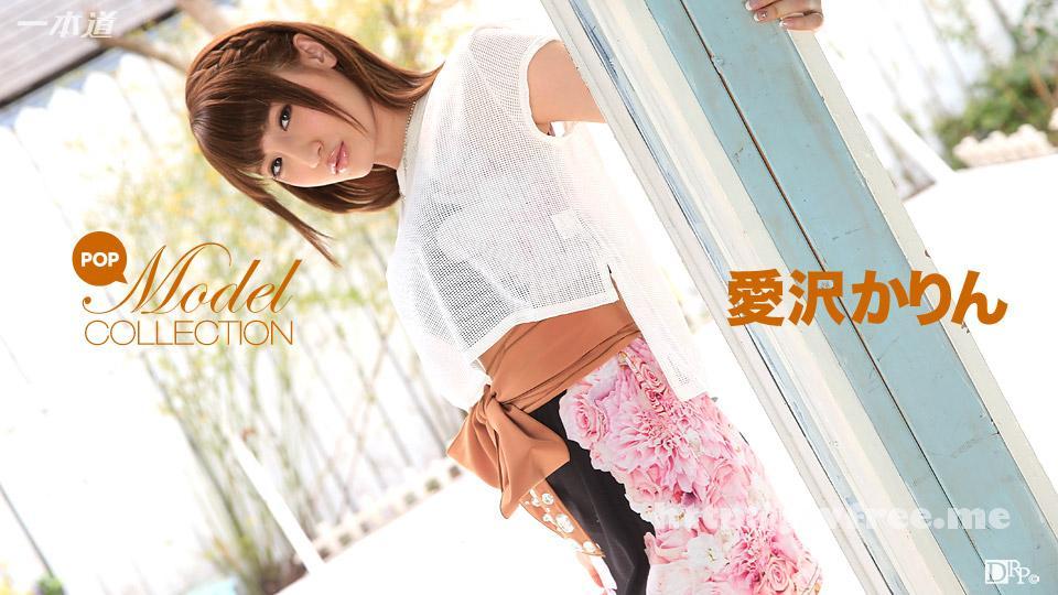 一本道 021616_246 モデルコレクション 愛沢かりん