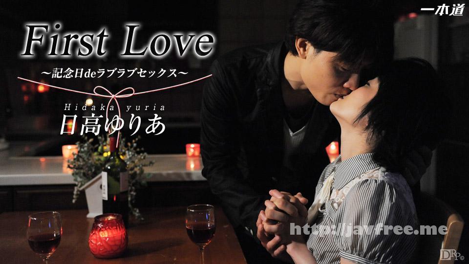 一本道 021914_758 日高ゆりあ 「First Love〜記念日〜」