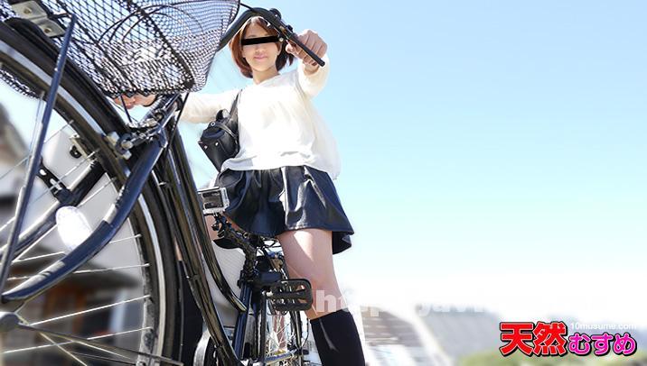 天然むすめ 022016_01 ちゃりん娘 〜ノーパンで自転車に乗ってるうちに興奮してきちゃった〜 佐伯ほのか