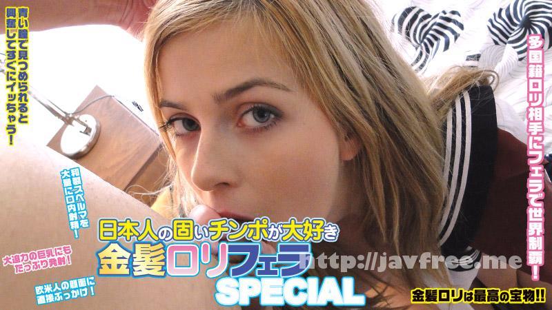 カリビアンコム プレミアム 022814_783 日本人の固いチンポ大好き 金髪ロリフェラSPECIAL