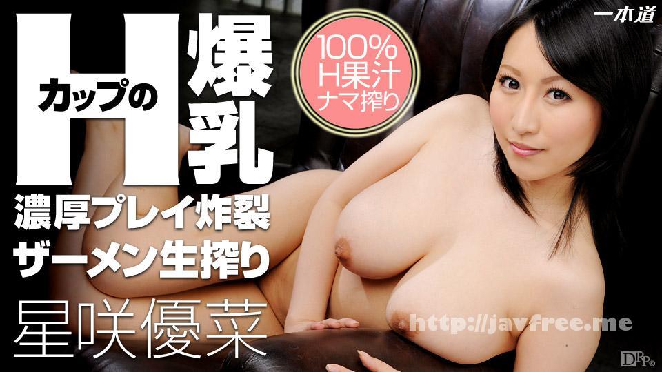 一本道 032014_775 「Hカップ淫女のザーメン生搾り」星咲優菜