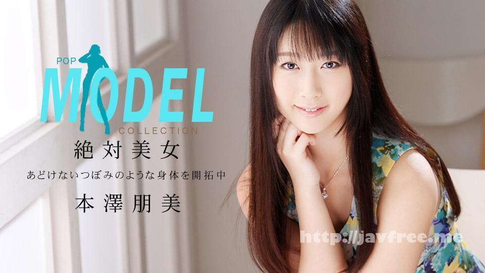 一本道 042514_796「モデルコレクション ポップ 本澤朋美」