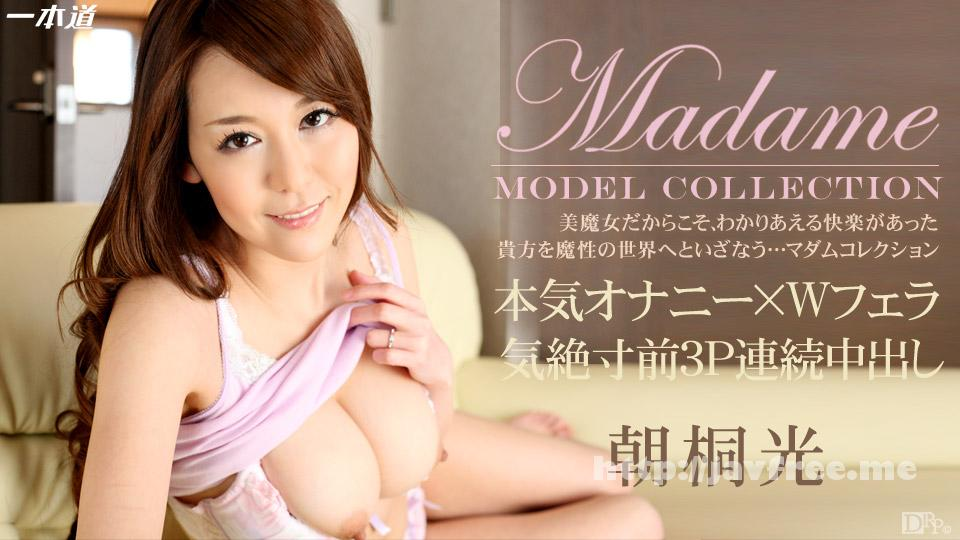 一本道 050214_802 朝桐光 「モデルコレクション マダム 朝桐光」
