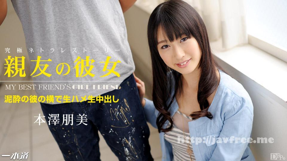 一本道 052414_815 本澤朋美 「親友の彼女 本澤朋美」