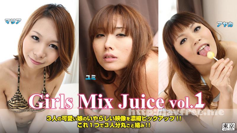 カリビアンコム プレミアム 053014_857 Girls Mix Juice vol.1