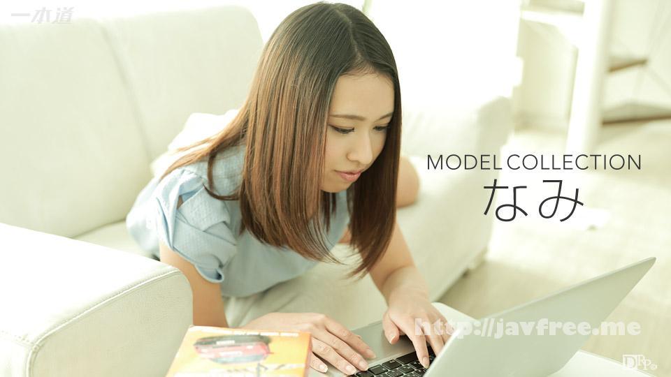 一本道 061716_322 モデルコレクション 桐島なみ