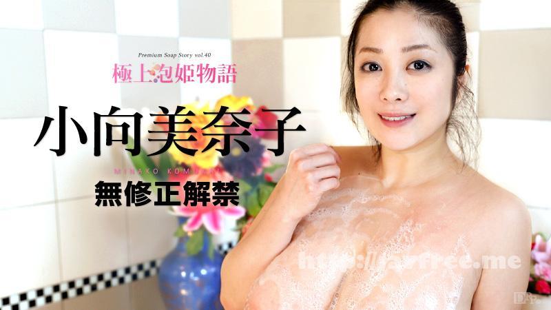 カリビアンコム 062516-193 極上泡姫物語 Vol.40 小向美奈子 -