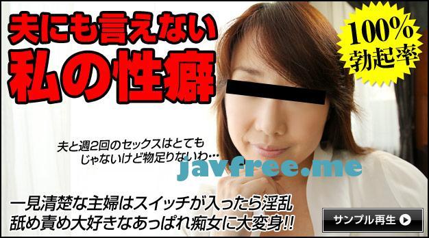 pacopacomama 072412_699 ド淫乱痴女が旦那にも言えない性癖