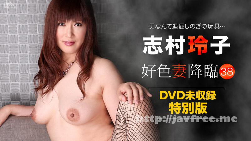 カリビアンコム 072414-651 志村玲子 好色妻降臨 Vol.38 〜DVD未収録映像〜
