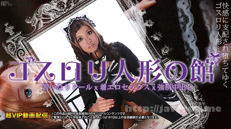 カリビアンコム 080312-091 ゴスロリ人形の館 姫村ナミ – 無修正動画