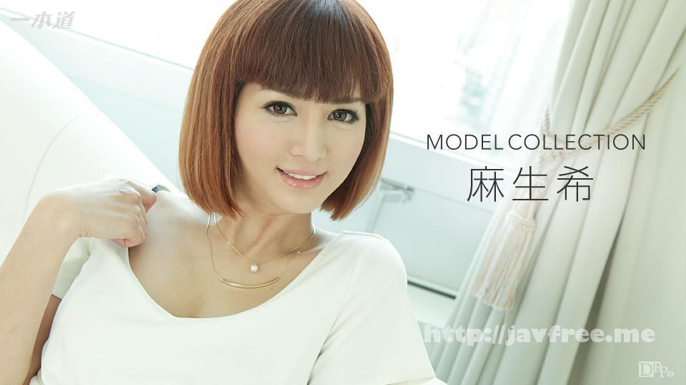 一本道 080316_352 モデルコレクション 麻生希