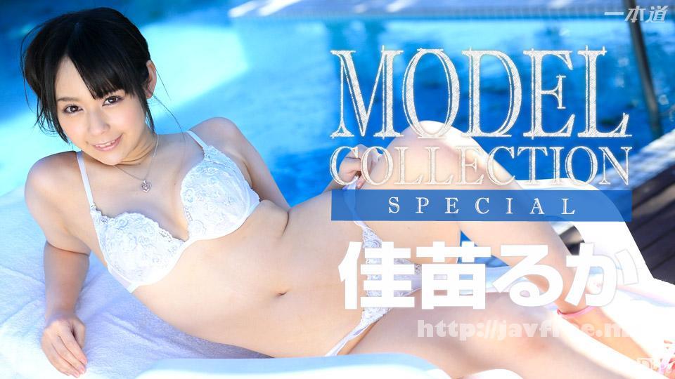 一本道 080714_001 佳苗るか 「モデルコレクション スペシャル 佳苗るか」