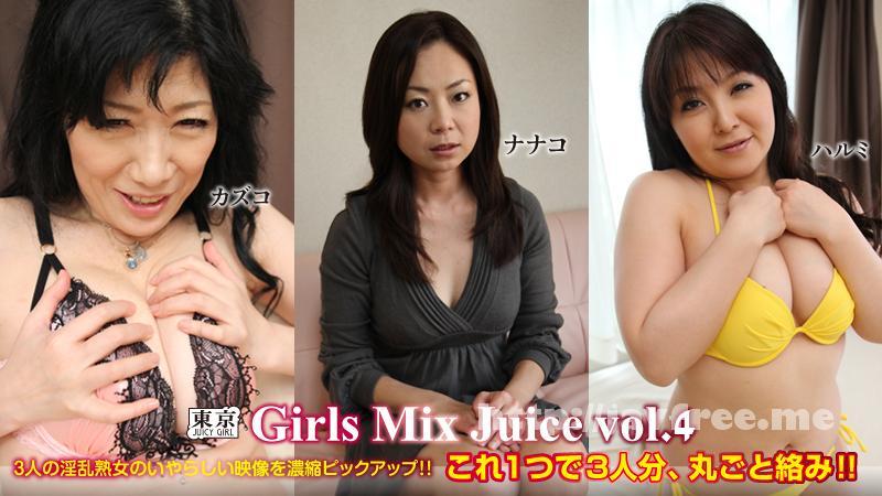 カリビアンコム プレミアム 080814_918 Girls Mix Juice vol.4