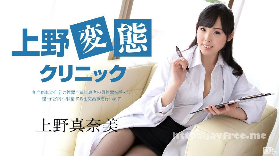一本道 080914_859 上野真奈美 「性感クリニックで大人の卑猥な治療」