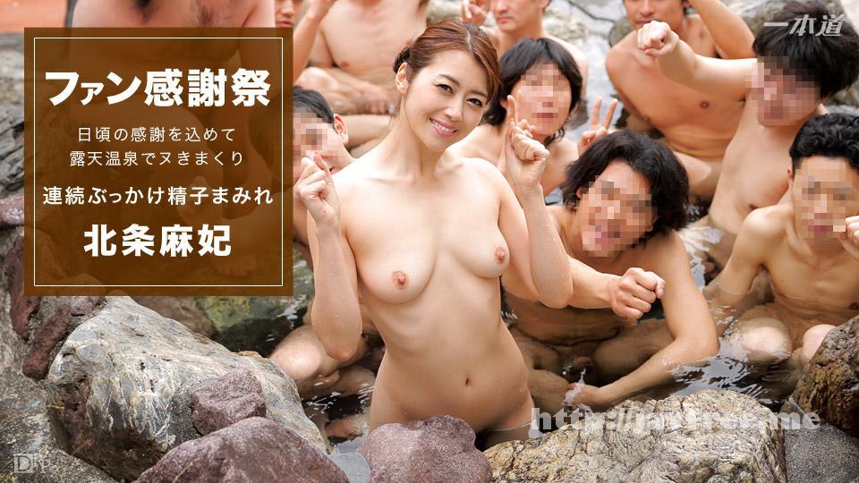 一本道 081116_359 北条麻妃ファン感謝祭 〜温泉バスツアー〜