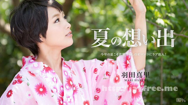 カリビアンコム 081916-235 夏の想い出 Vol.10 羽田真里 -