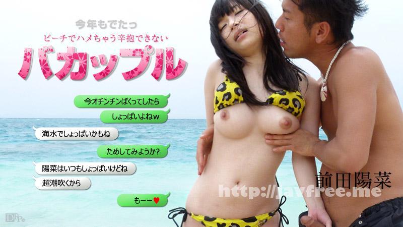 カリビアンコム 082514-001 前田陽菜 ビーチでハメちゃうバカップル