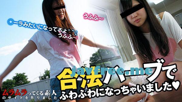 muramura 732 初めての合法ハーブ体験でふわふわになっちゃいました