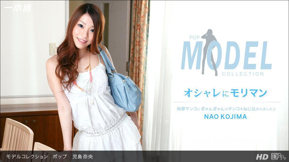 一本道 092013_665 児島奈央 「モデルコレクション ポップ 児島奈央」