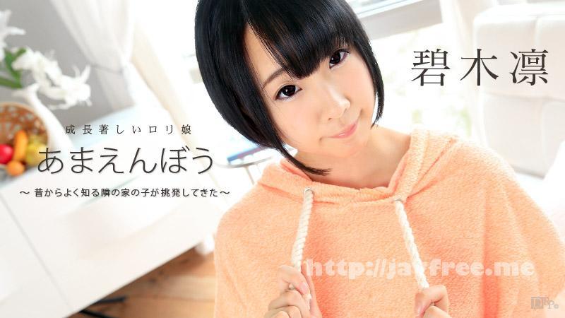 カリビアンコム 092016-262 あまえんぼう Vol.31 碧木凛 -