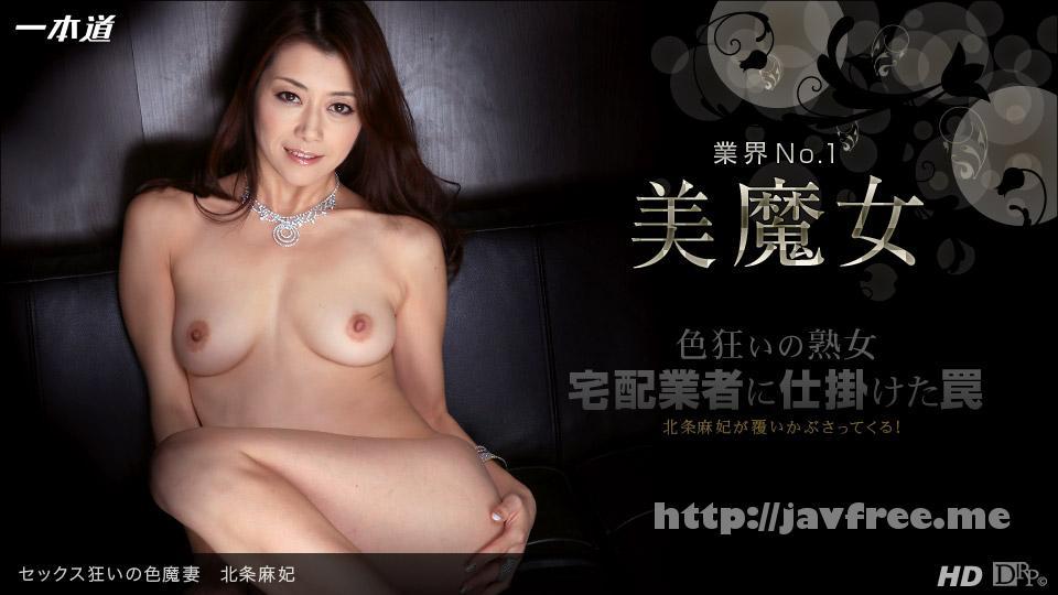 一本道 092213_001 北条麻妃 「セックス狂いの色魔妻」