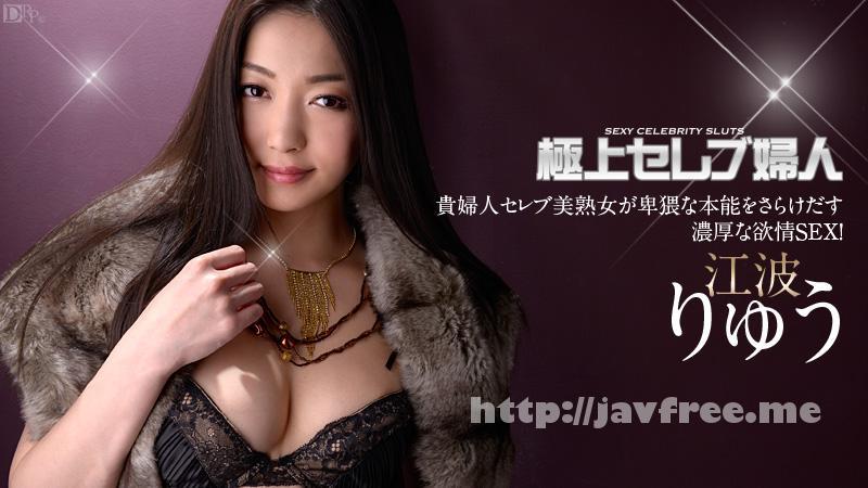 カリビアンコム 092313-439 RYU(江波りゅう) 極上セレブ婦人 Vol.6
