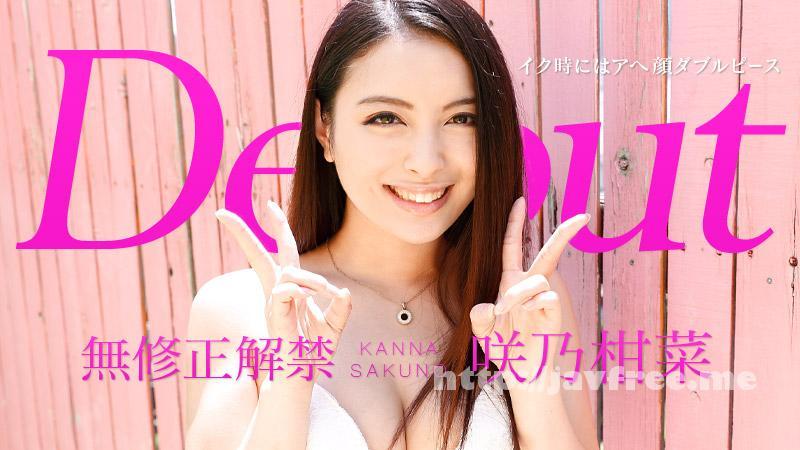 カリビアンコム 092316-265 Debut Vol.33 〜イク時にはアへ顔ダブルピース〜 咲乃柑菜 -