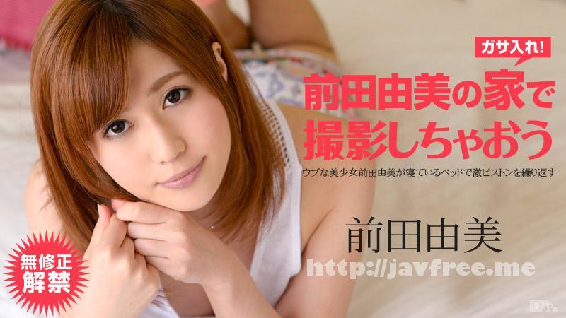 カリビアンコム 092614-699 前田由美 前田由美の家で撮影しちゃおう