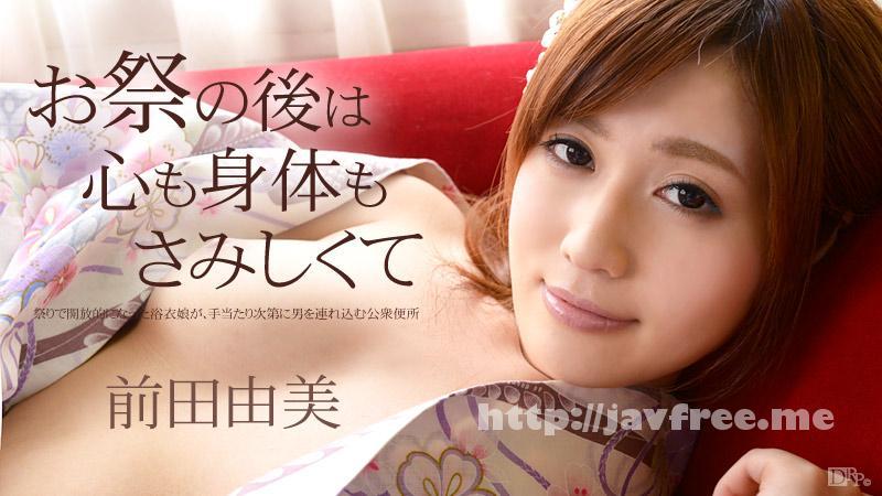カリビアンコム 101114-709 前田由美 お祭りのあとは心も身体もさみしくて