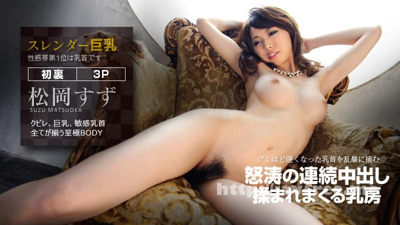 カリビアンコム 101914-716 松岡すず 美しすぎるスレンダー巨乳