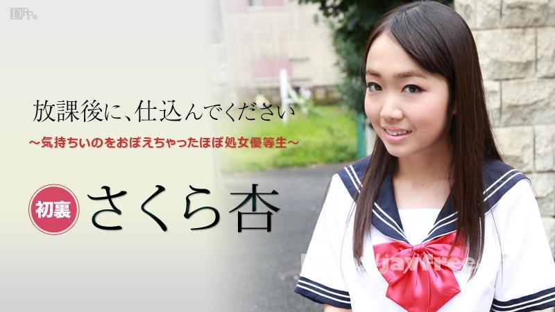 カリビアンコム 101916-284 放課後に、仕込んでください 〜気持ちいのをおぼえちゃったほぼ処女優等生〜  さくら杏 -
