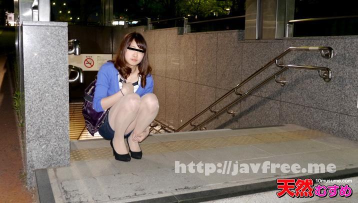 天然むすめ 102114_01 終電に乗り遅れた現役女子大生をお持ち帰り! 石田朋美