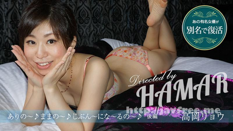 カリビアンコム 102214-718 高岡リョウ AV女優と飲み…そして泊まりSEX by HAMAR 7 後編