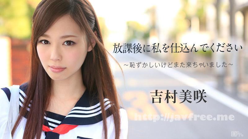 カリビアンコム 102414-720 吉村美咲 放課後に、仕込んでください 〜恥ずかしいけどまた来ちゃいました〜